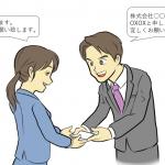 来客対応―名刺交換・席次編